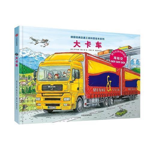 德国经典交通工具科普绘本系列:大卡车