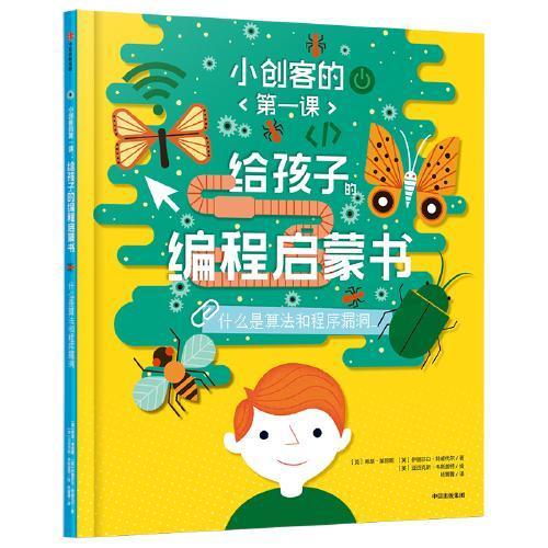 小创客的第一课:给孩子的编程启蒙书.什么是算法和程序漏洞