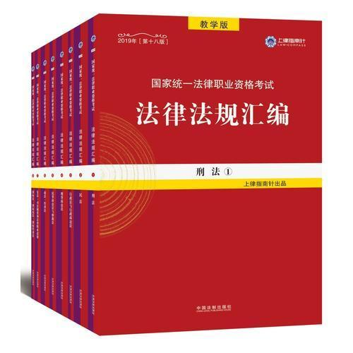 司法考试2019 2019国家统一法律职业资格考试法律法规汇编(全8册)