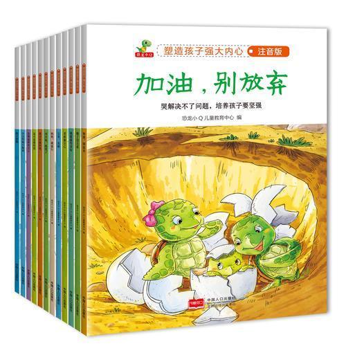 塑造孩子强大内心  注音版(全12册 )