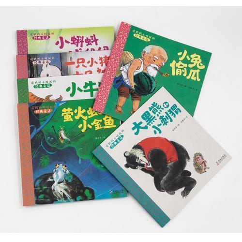 读妈妈小时候的经典童话(全6册)小蝌蚪找妈妈/小兔偷瓜等