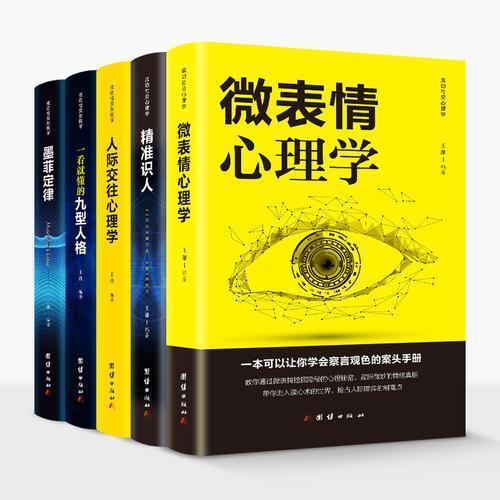 成功社交心理学-墨菲定律+人际交往心理学+微表情心理学+九型人格+精准识人