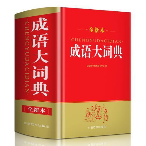 成语大词典(全新本)(32开)