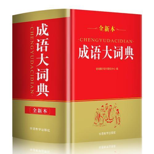 成语大词典(全新本)(精装版64开)