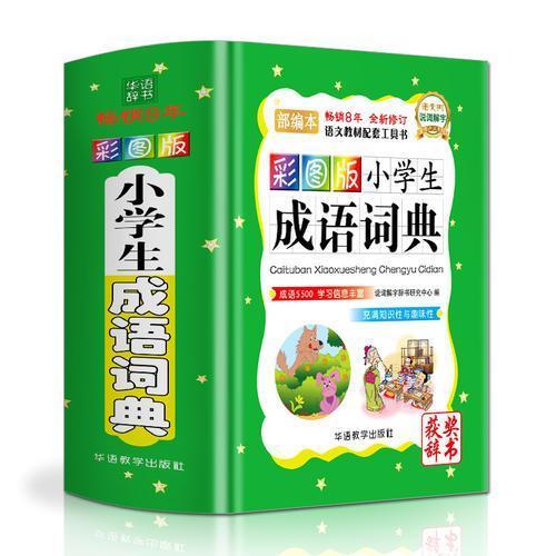 彩图版小学生成语词典(精装版64开)