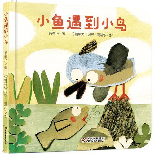 中少阳光图书馆 乐悠悠启蒙图画书系列——小鱼遇到小鸟0-4岁