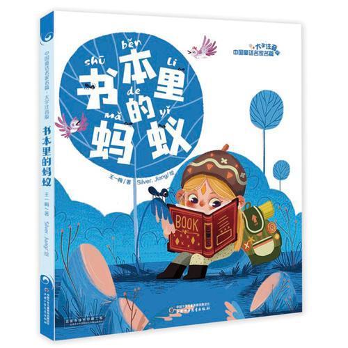 中国童话名家名篇·大字注音版--书本里的蚂蚁