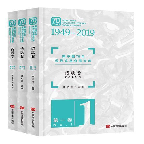 新中国70年优秀文学作品文库·诗歌卷(全三卷)平装