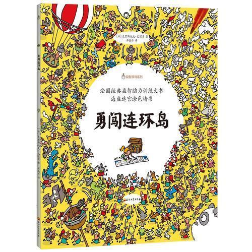 """勇闯连环岛(法国经典益智脑力训练大书,海盗迷宫涂色墙书,专注力游戏图书。图书展开后近2米,可以贴在墙上的涂色书。""""大豆油墨""""绿色安全,""""哑光印刷""""健康护眼。适合3-6岁儿童。)"""
