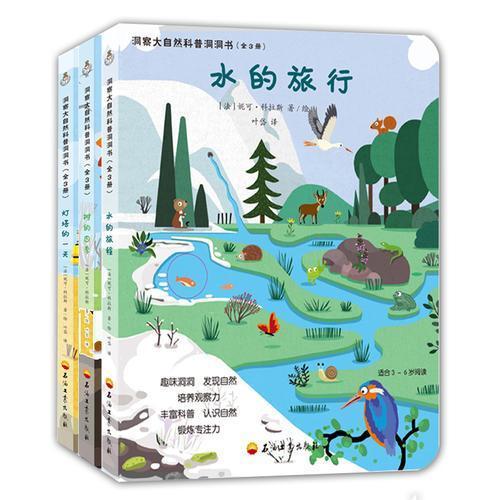洞察大自然的科普洞洞书(全3册):孩子看的自然认知课