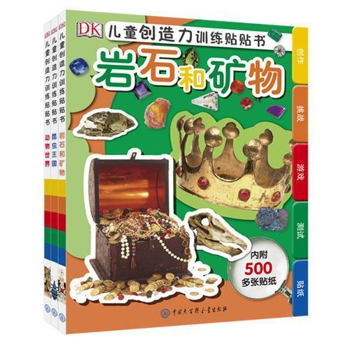 DK儿童创造力训练贴帖书(3本)