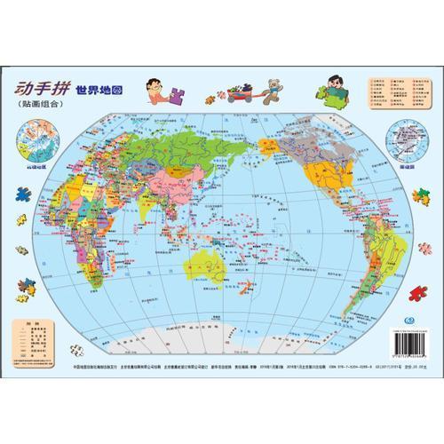 动手拼世界地图