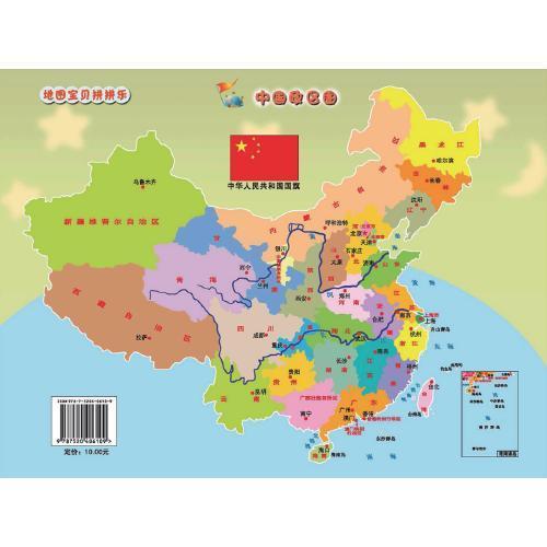 地图宝贝拼拼乐·中国政区图