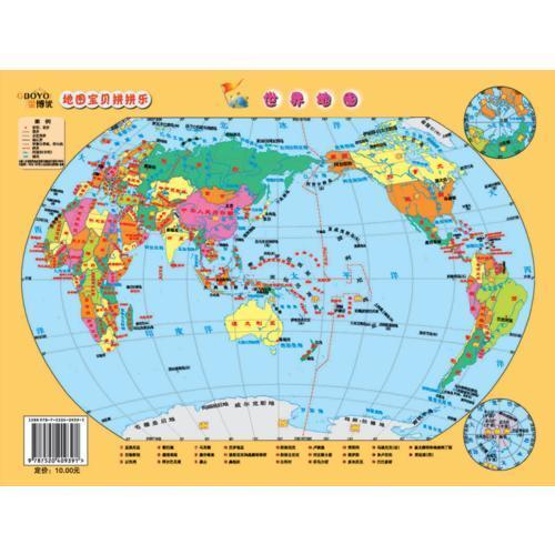 地图宝贝拼拼乐·世界地图