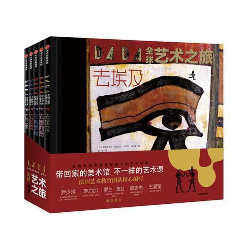 DADA全球艺术启蒙系列•第4辑全球艺术之旅(去埃及,去墨西哥,去俄罗斯,去美国,去日本)