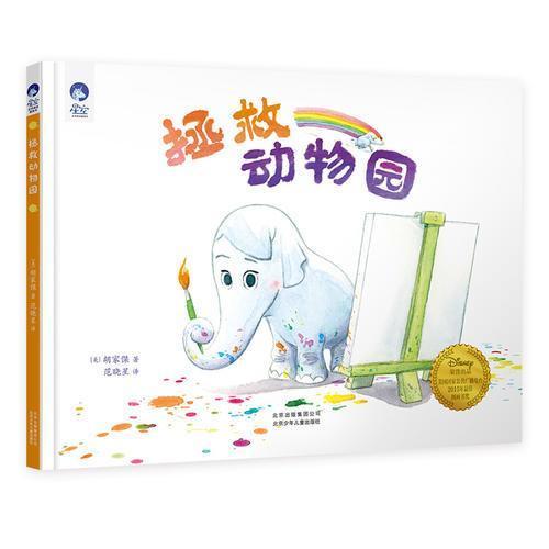 星空世界精选图画书 拯救动物园