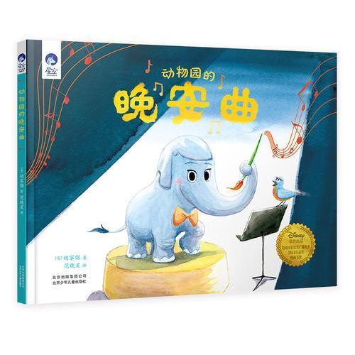 星空世界精选图画书 动物园的晚安曲