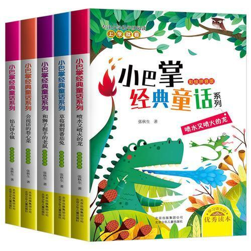 小巴掌经典童话系列 共5册
