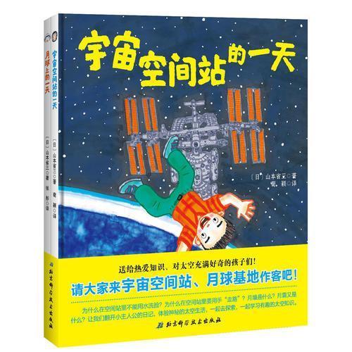小宇航员日记双绘本