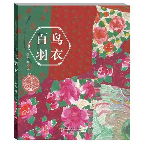 中国原创绘本精品系列:百鸟羽衣