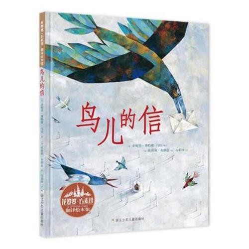 花婆婆·方素珍 翻译绘本馆:鸟儿的信