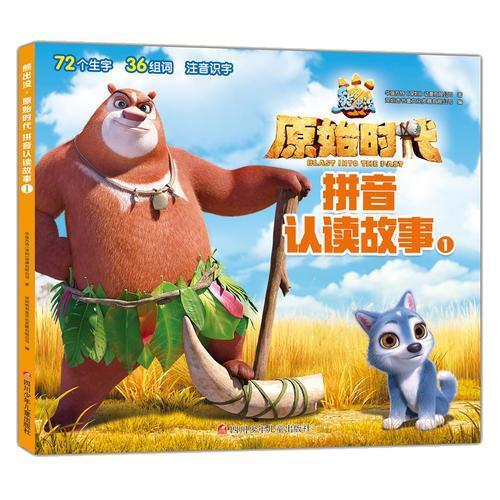 熊出没·原始时代 拼音认读故事1