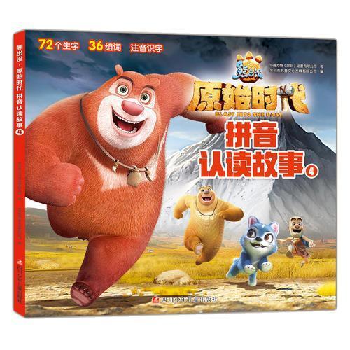 熊出没·原始时代 拼音认读故事4