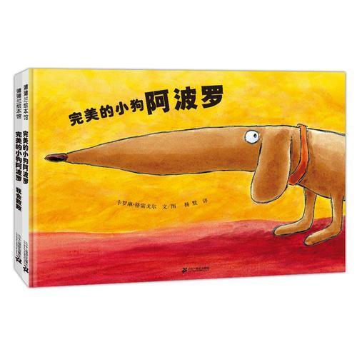 完美的小狗系列(2018版,套装2册)