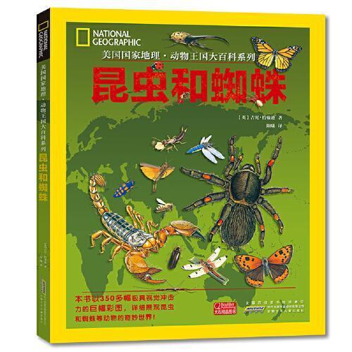 美国国家地理-动物王国大百科系列:昆虫和蜘蛛