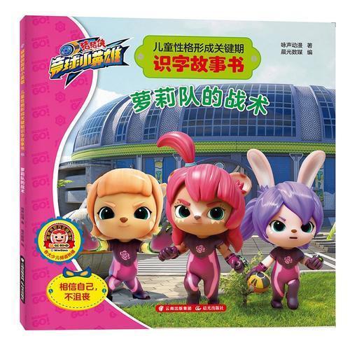 猪猪侠竞球小英雄·儿童性格形成关键期识字故事书·萝莉队的战术