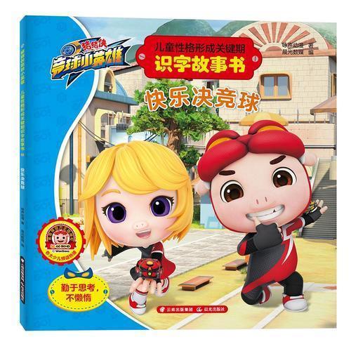 猪猪侠竞球小英雄·儿童性格形成关键期识字故事书·快乐决竞球