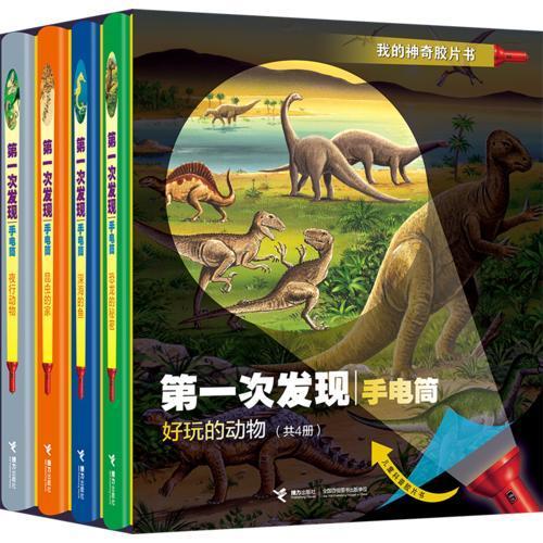 第一次发现·手电筒·好玩的动物(精装新版,共4册)