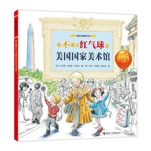 儿童艺术启蒙无字书:你不能带红球球进美国国家美术馆