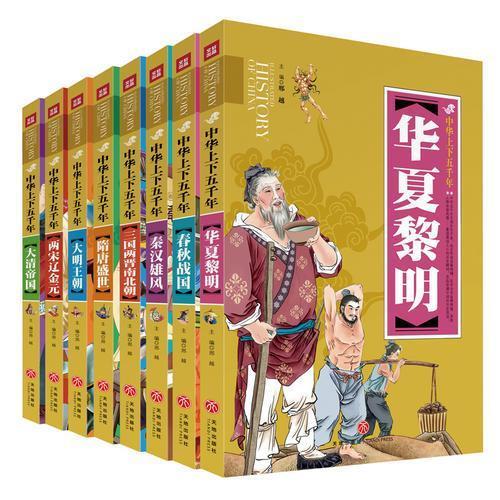 中华上下五千年(送给孩子珍贵的礼物!)