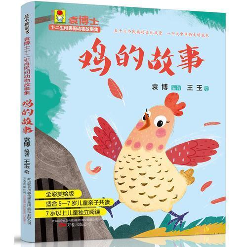 袁博士十二生肖民间动物故事集:鸡的故事