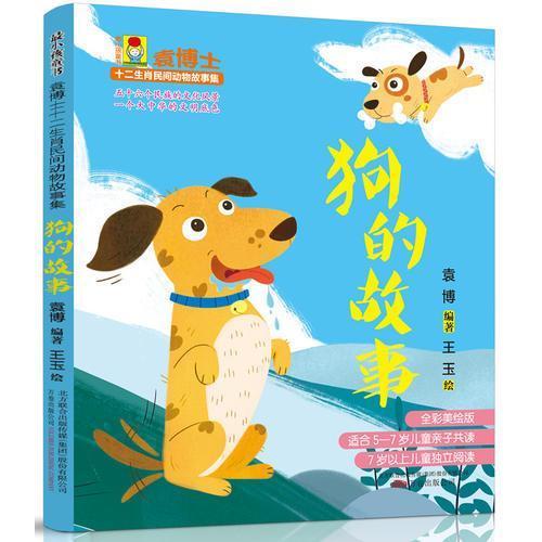 袁博士十二生肖民间动物故事集:狗的故事