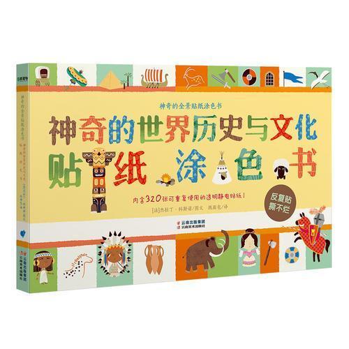 神奇的全景贴纸涂色书:世界历史与文化