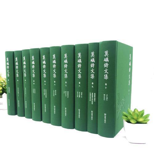 莫砺锋文集(全十册)