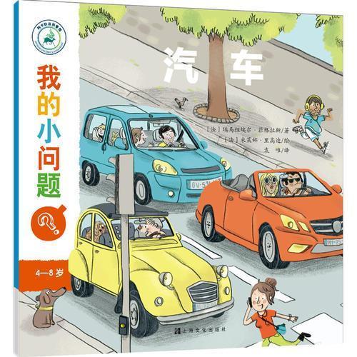 我的小问题 第2辑:汽车