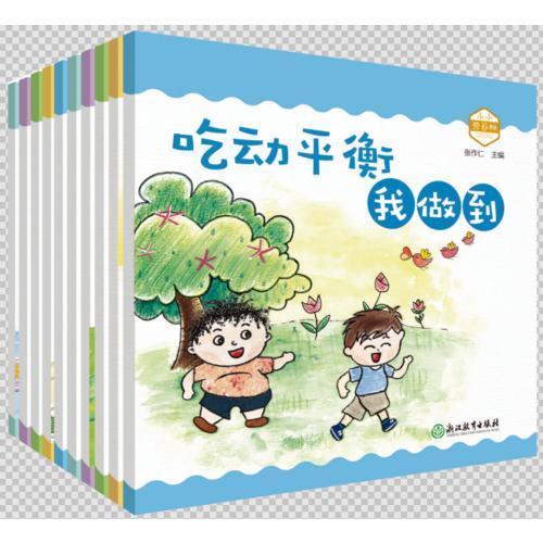 小小营养师 亲子共读营养健康教育图画书 礼盒装(10册)