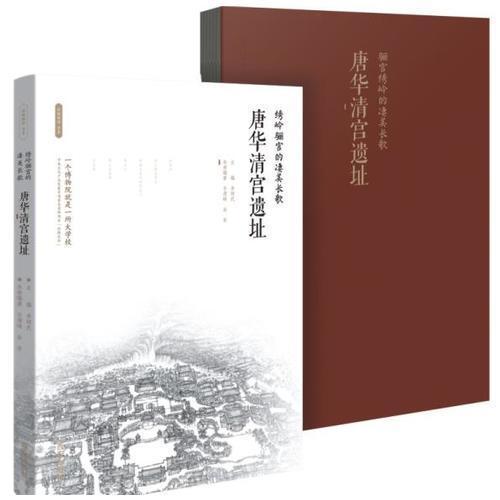 绣岭骊宫的凄美长歌 : 唐华清宫遗址