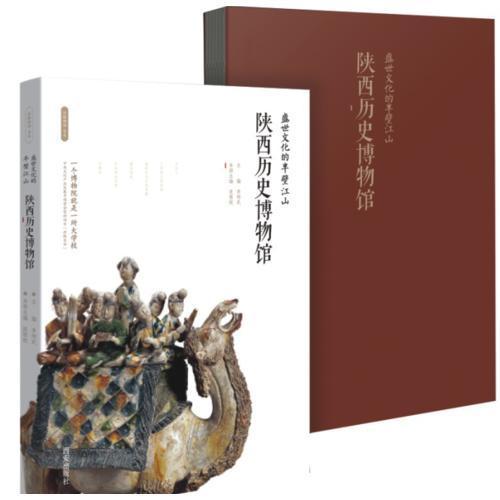 盛世文化的半壁江山 : 陕西历史博物馆