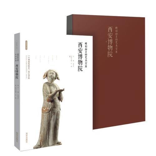 大唐歌飞的千年传奇 : 昭陵博物馆
