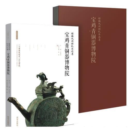 熔铸九州的礼乐之尊 : 宝鸡青铜器博物院
