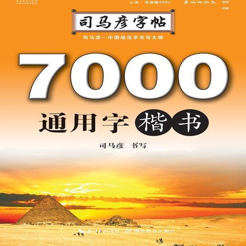 司马彦字帖·7000通用字. 楷书