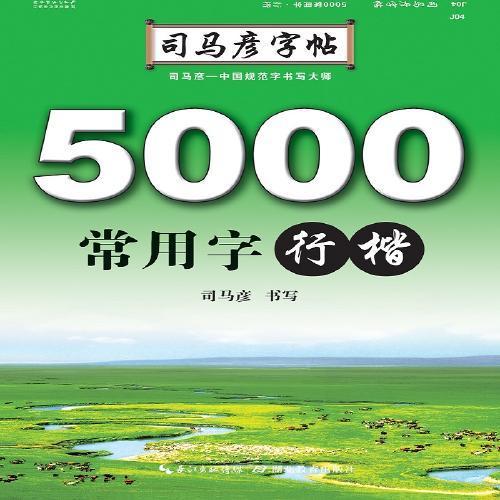 司马彦字帖·5000常用字·行楷