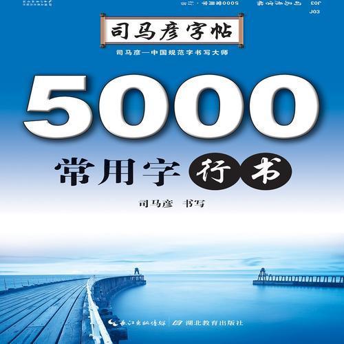 司马彦字帖·5000常用字·行书