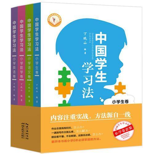 中国学生学习法·小学学科系列套装