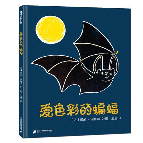 爱色彩的蝙蝠 汤米·温格尔作品  陪伴孩子进入色彩敏感期