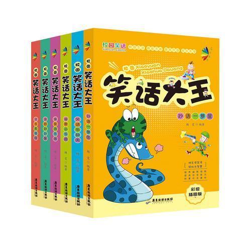 笑话大王  全6册